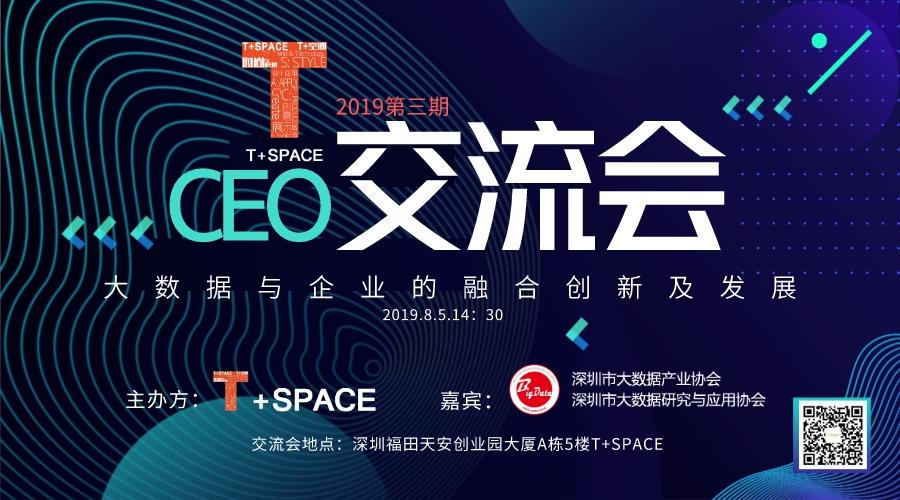 第三期T+SPACE CEO交流会——大数据与企业的融合创新及发展