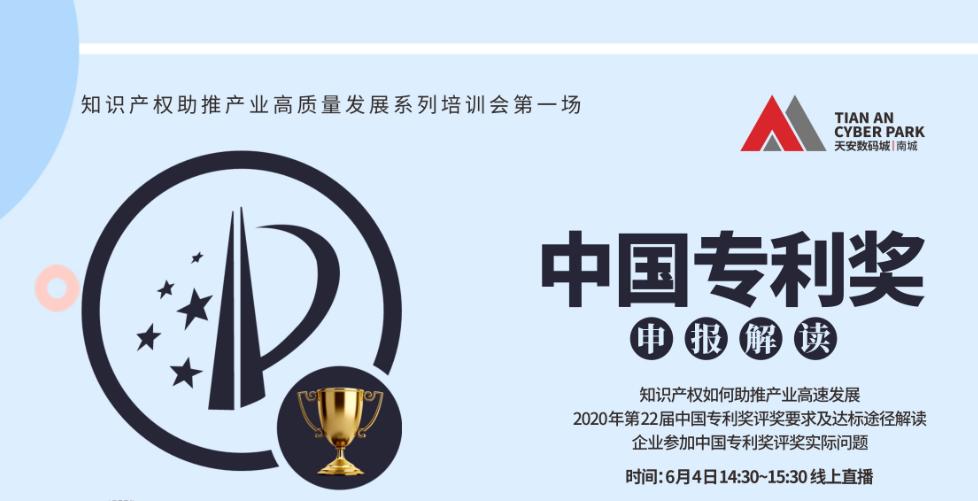 【优合讲堂】中国专利奖评审解读