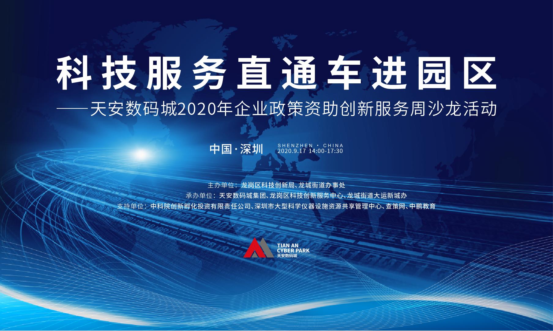 天安数码城2020年企业政策资助创新服务周沙龙活动