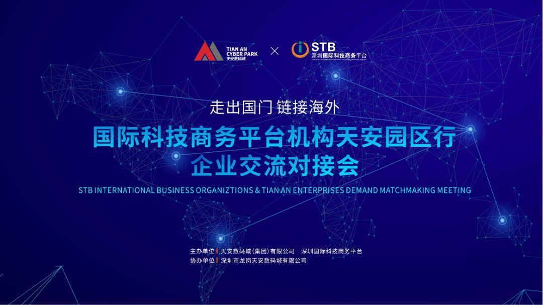 国际科技商务平台机构天安园区行企业交流对接会