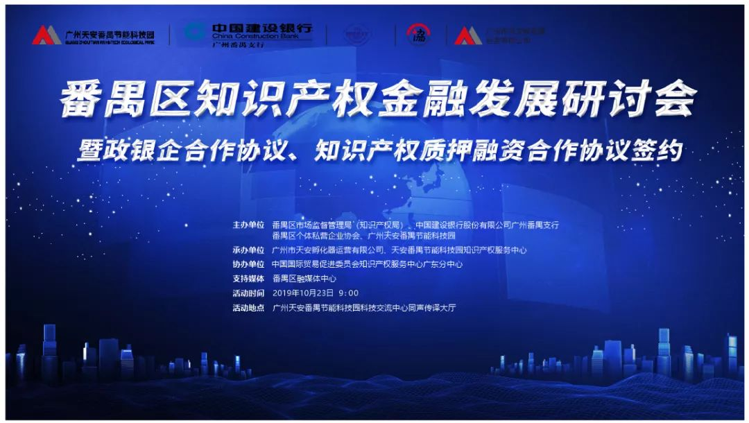 番禺区知识产权金融发展研讨会