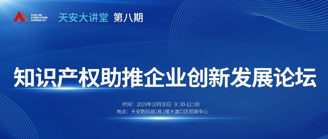 天安大讲堂| 知识产权助推企业创新发展论坛