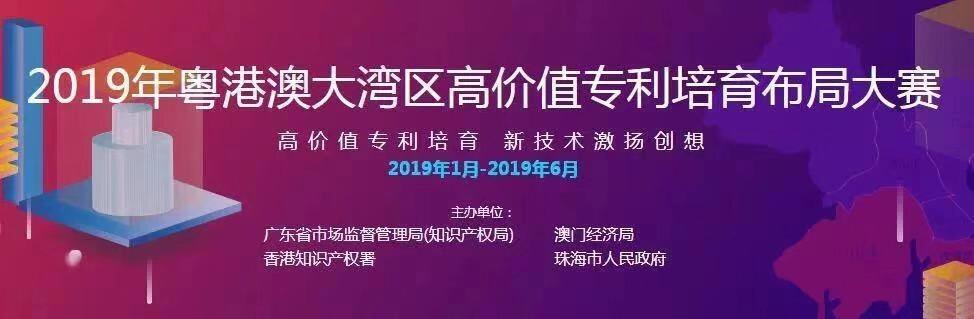 2019年粤港澳大湾区高价值专利培育布局大赛