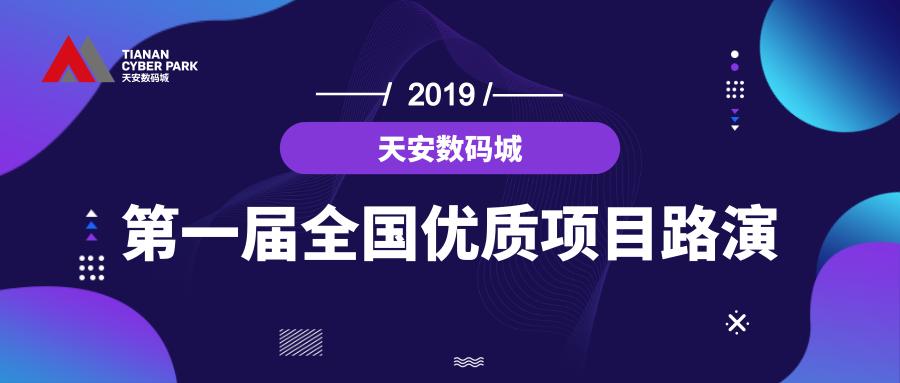 天安数码城2019年第一届优质项目对接会