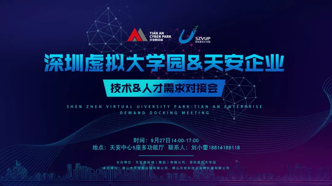 深圳虚拟大学园&天安企业需求对接会
