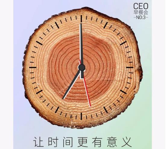 CEO早餐会NO:3 | 从企业现金流管理,到家庭财务规划