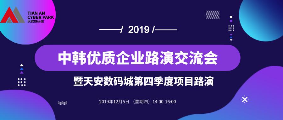 创新无国界 和合创未来 ——中韩优质企业路演交流会暨天安数码城第四季度项目路演