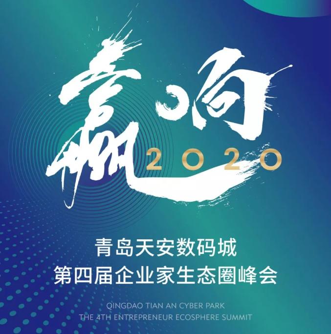 赢·响2020 | 青岛天安数码城第四届企业家生态圈峰会