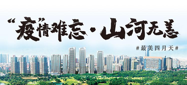 大地回春丨天安数码城第四届摄影大赛上线啦!