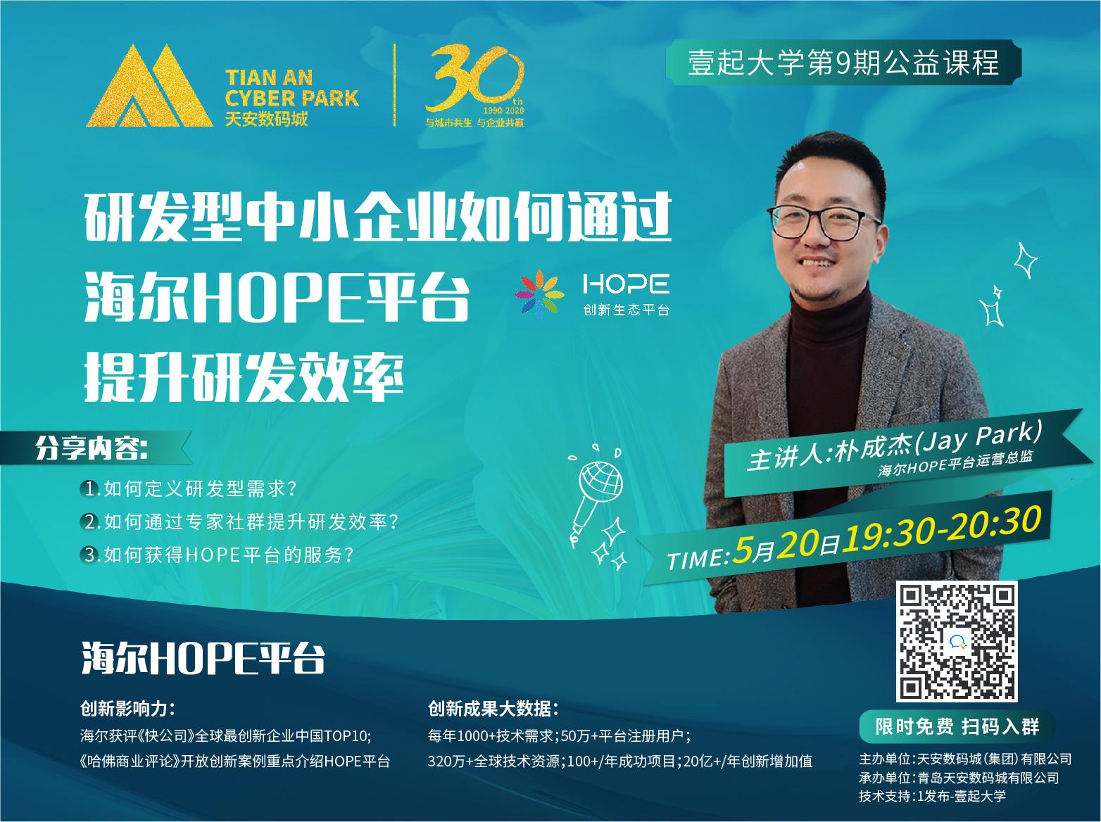 研发型中小企业如何通过海尔HOPE平台提升研发效率