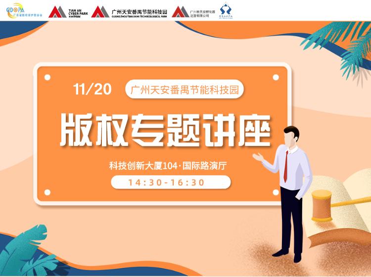 广州天安番禺节能科技园版权专题讲座