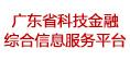广东省科技金融综合信息服务平台