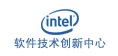 intel软件技术创新中心