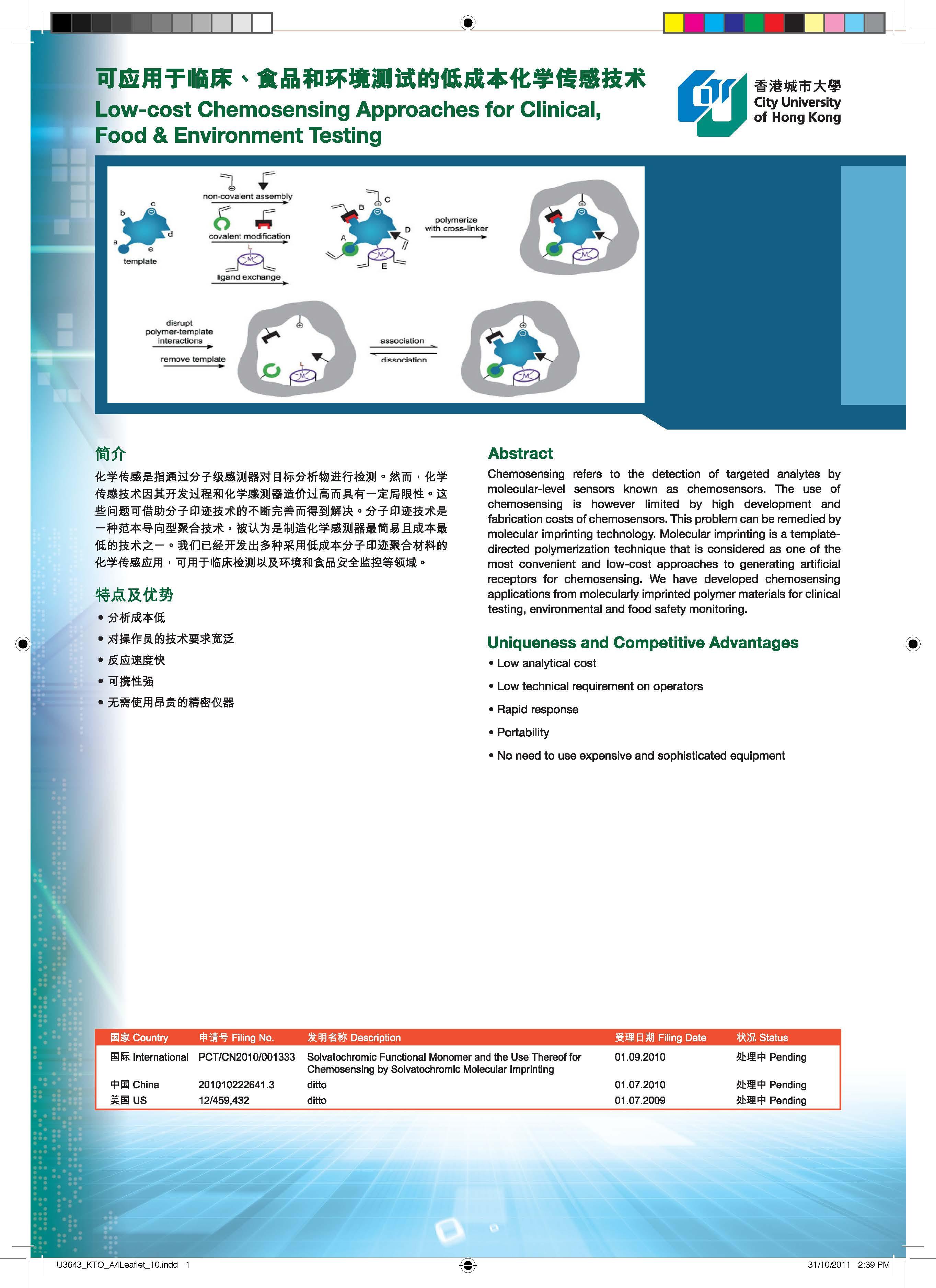 可用于临床、食品和环境测试的低成本化学传感技术.jpg