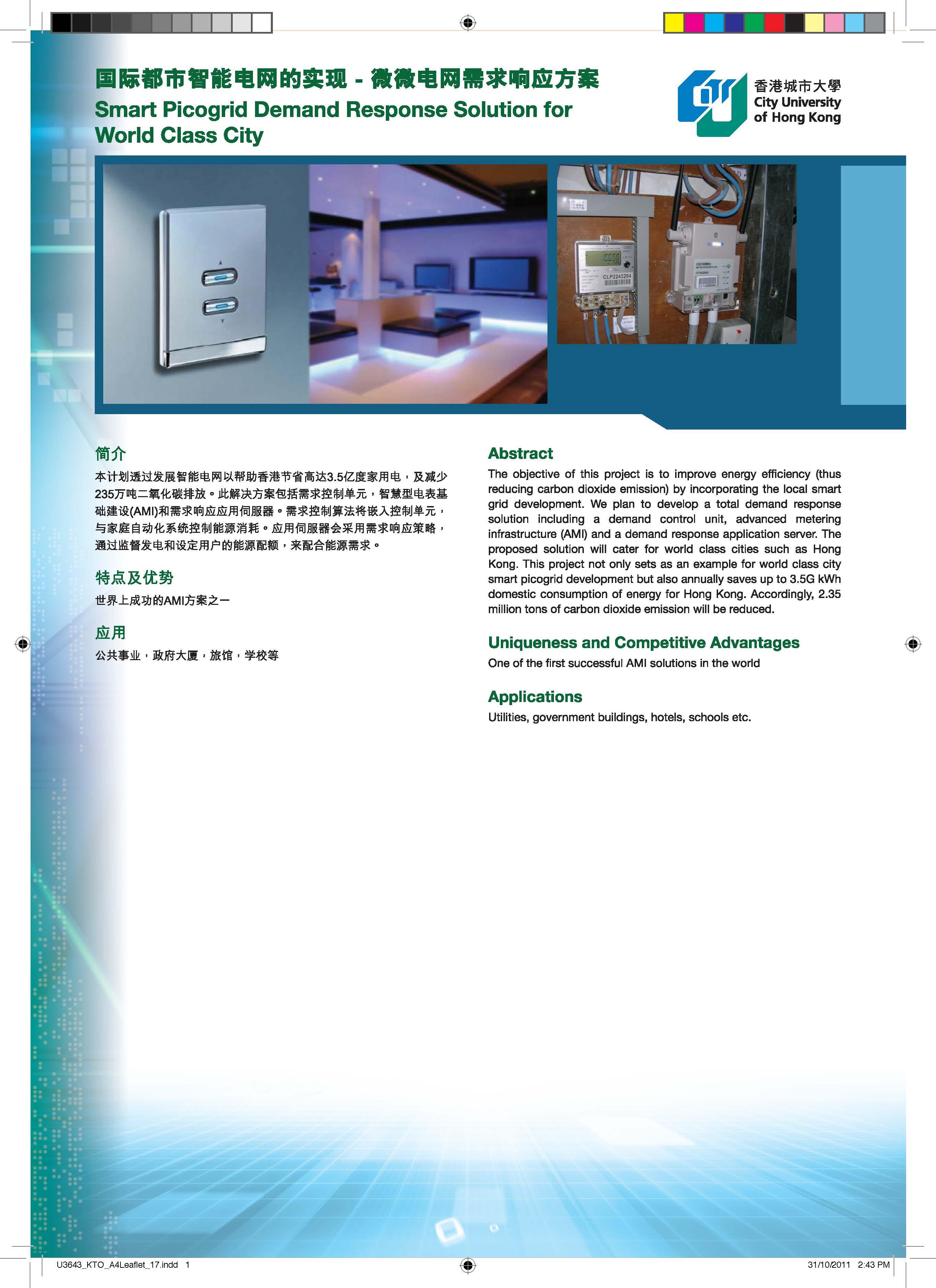 国际都市智能电网的实现-微微电网需求响应方案.jpg