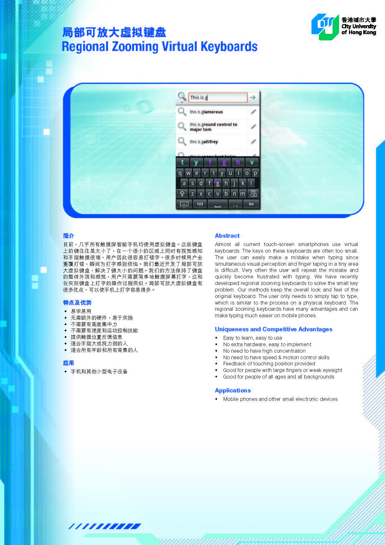 局部可放大虛擬鍵盤.jpg