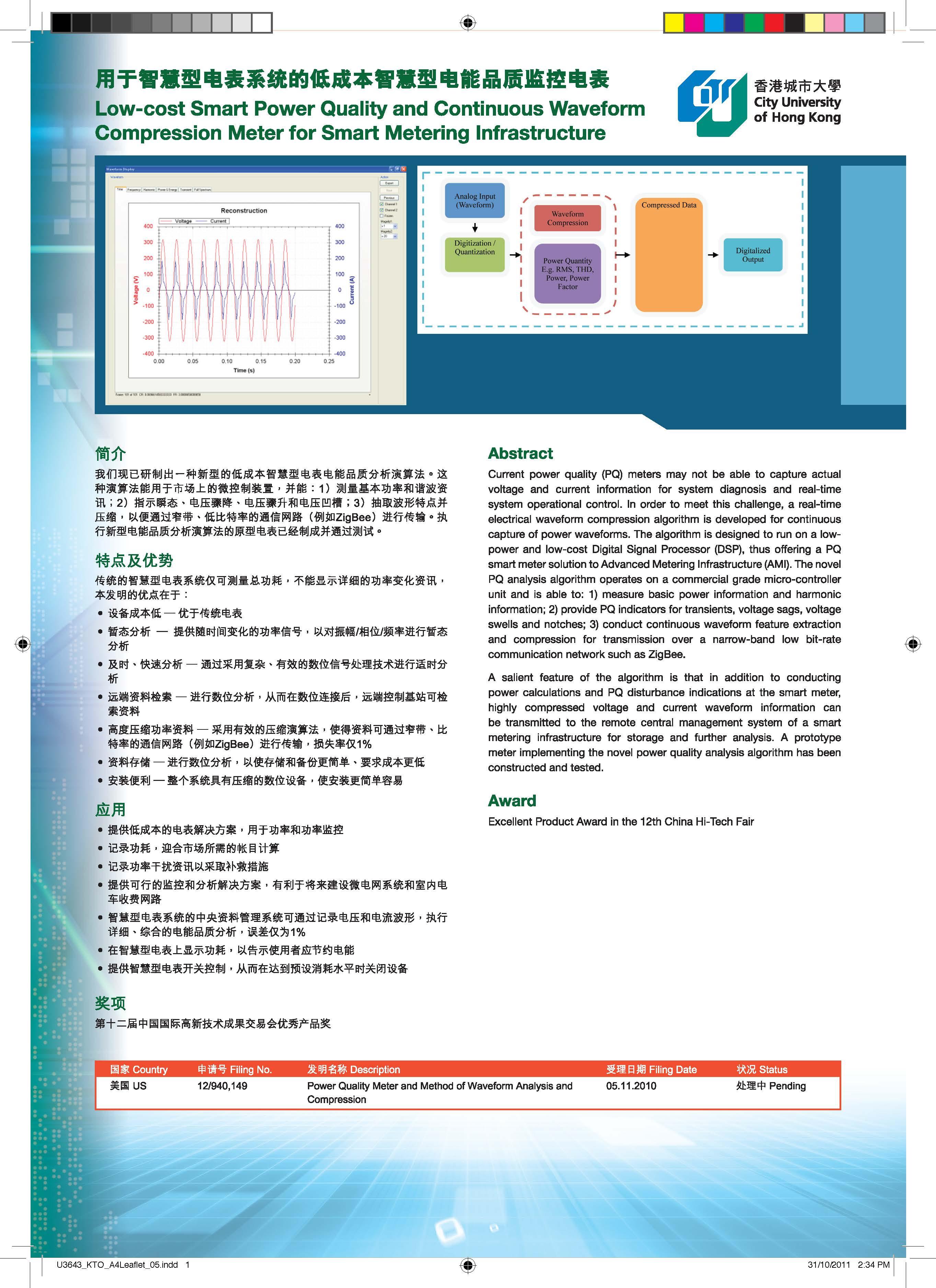 用于智慧型电表系统的低成本智慧型电能品质监控电表.jpg