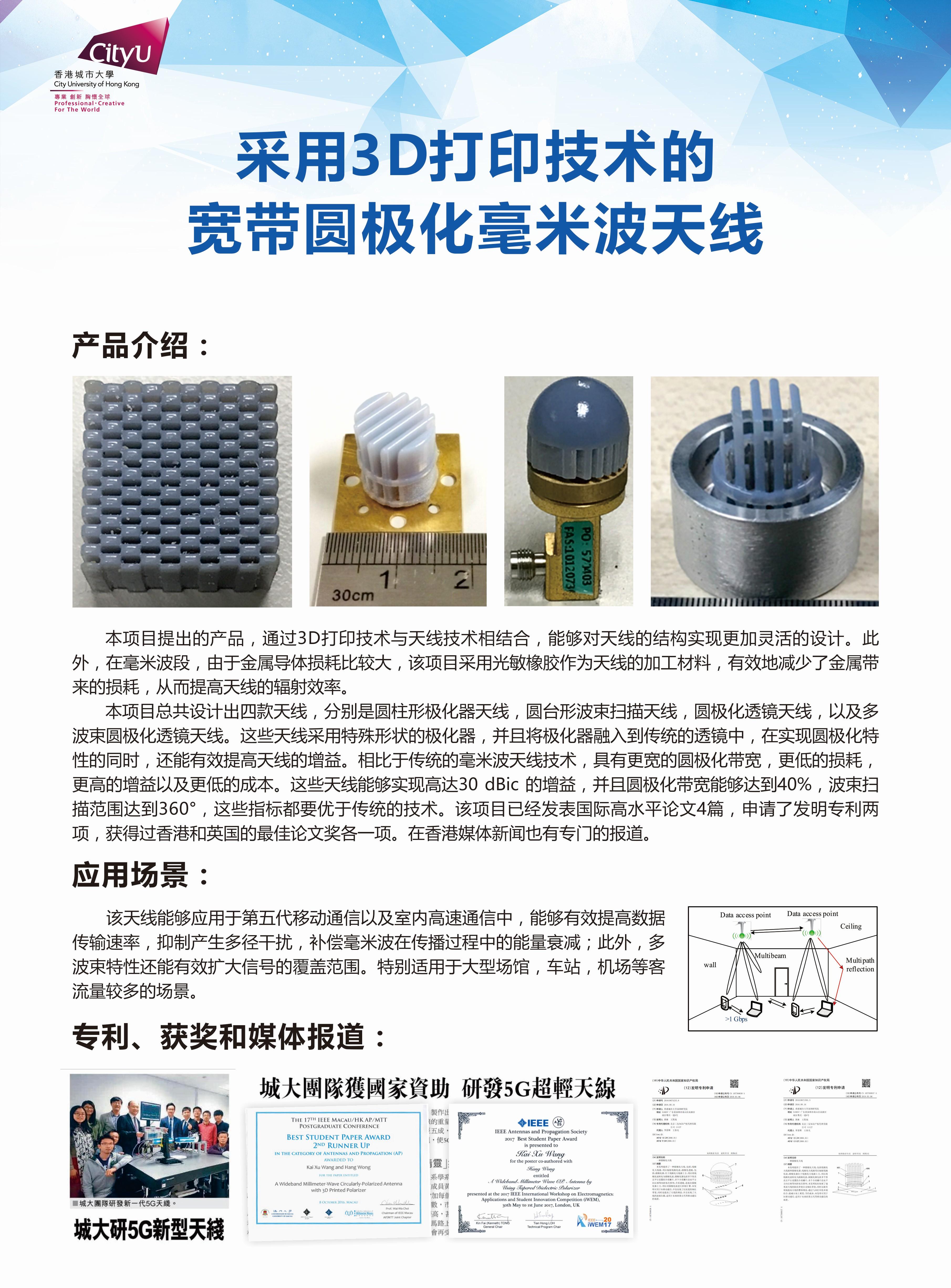 采用3D打印技术的宽带圆极化毫米波天线.jpg