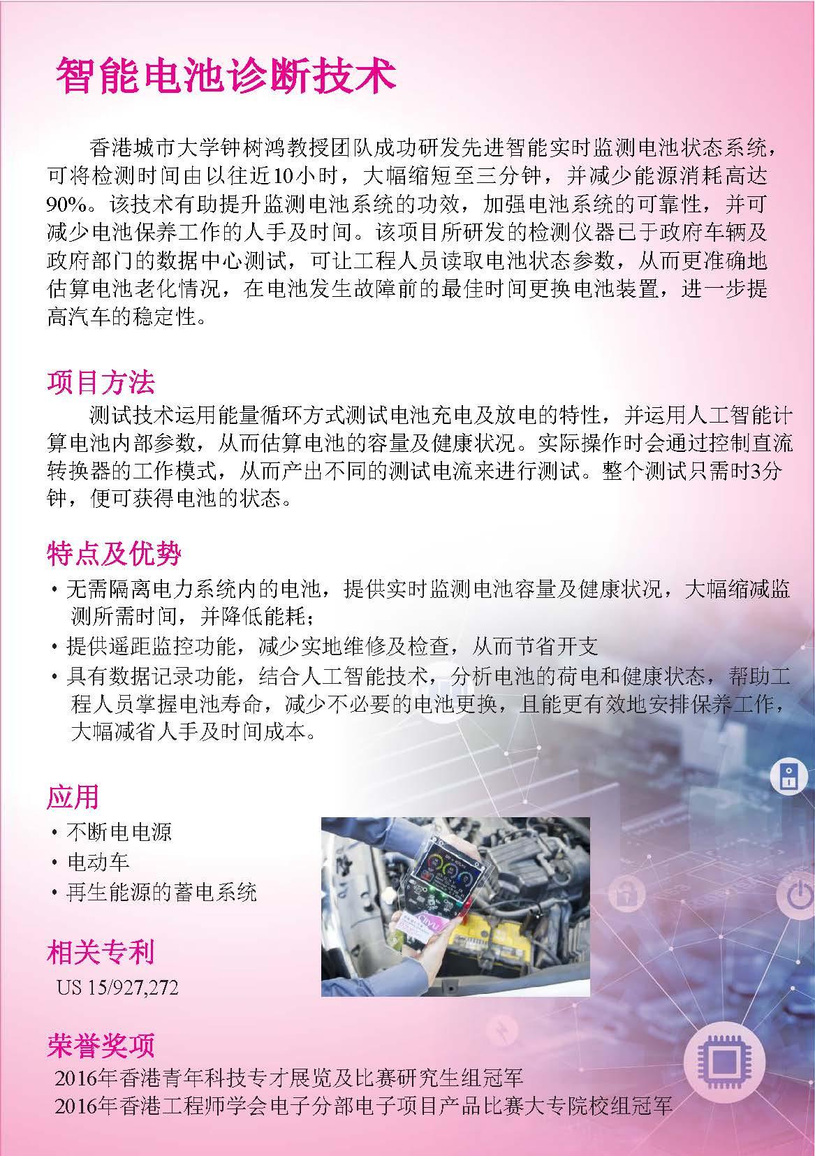 智能电池诊断技术.jpg