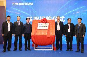 T5新闻丨东莞市新一代人工智能产业技术创新联盟正式成立