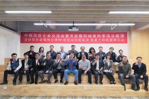 创新无国界 和合创未来   天安数码城中韩优质企业路演交流会成功举办