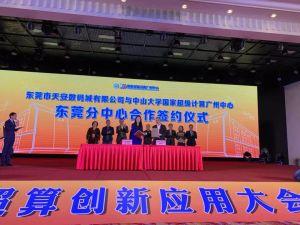 超算来了!国家超算广州中心与东莞天安数码城举行签约仪式,园区落地东莞分中心