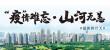大地回春丨天安数码城第四届摄影大赛上线啦