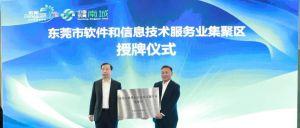 东莞南城天安数码城被授予软件和信息技术服务业试点园区称号
