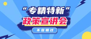最高补贴30万!这场深圳市专精特新中小企业遴选政策宣讲会不容错过!